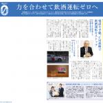 西日本新聞掲載内容